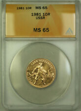1981 USSR Russia Gold 10 Roubles ANACS MS-65 Gem UNC