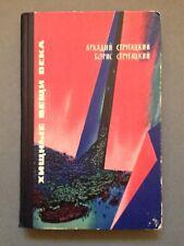 Soviet Science Fiction RARE FIRST EDITION of Arkady & Boris STRUGATSKY. 1965