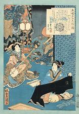 Japanese Art Print: The Courtesan Komuraski: Fine Art Reproduction