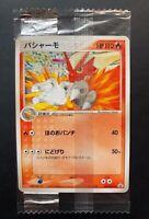 Pokemon Blaziken Meiji Chocolate Promo Japanese #007/PCG-P Sealed