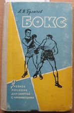Book Sport Boxing Boxer Round 1959 Ring Lesson Fight Sport Kid Child Russian Old