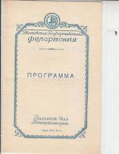 Concert Recital Programme 1954 Vladimir Sofronitsky Piano Moscow -also Yakov Zak