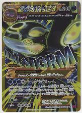 Pokemon Card XY Booster 7 Bandit Ring Primal Kyogre-EX 093/081 UR XY7 1st Japan