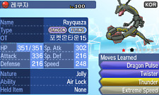Pokemon Ultra Sun and Ultra Moon - 2015 Korean Event Shiny Rayquaza 6 IV Trade