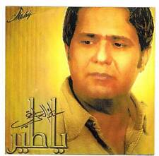 Arabische Musik - Hatim Aliraqi - Ya Teyr