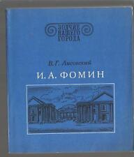 Master of Soviet Architecture FOMIN  1979
