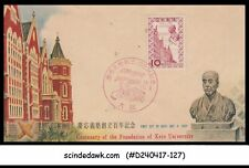 JAPAN - 1958 Centenary of the Foundation of Keio University - FDC