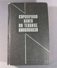 Book Movie Projector Cinema Camera Cine Equipment Manual Russian Old Vintage