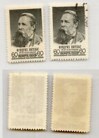 Russia USSR 1960 SC 2395 Z 2417 MNH and used . rtb4527