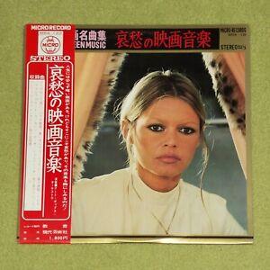 BRIGITTE BARDOT [on cover] Screen Music - RARE JAPAN VINYL LP + OBI (MRA-120)