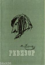 1972 Russian Program on REVIZOR by N.Gogol in M.Gorky's Theater in Leningrad