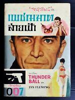 Ian Fleming James Bond 007 Thunderball Vintage 1964 THAI Novel Book MEGA RARE!!!