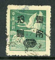 Free China 1951 Taiwan $10.00 Geese 2nd Issue VFU X992