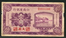 China ( Shansi Provincial Bank ) 1926, 10 Cents,T AIYUAN, S2637c, Fine-VF