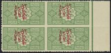 SAUDI ARABIA 1925 SMALL 3 LINE OVPT IN RED ON 1/4 p ROUL 17 BLOCK OF 4 SG #90 NH