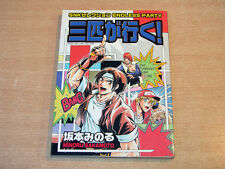 Graphic Novel - SNK Selection Endless Party - Manga Comic - Minoru Sakamoto