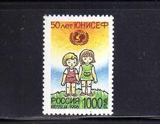 RUSIA/RUSSIA 1996 MNH SC.6323 UNICEF 50th