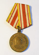 Russian soviet   medal for victory over Japan