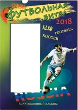 Russia World Cup 2018 album for 3+3 coins 25 Rubels Zabivaka & note 100 Rbl
