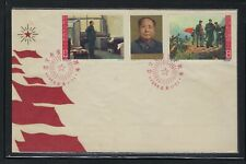 China (PRC) 1965 30th Anniv. of Tsunyi Conference FDC