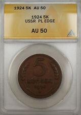 1924 USSR Russia 5K Kopecks Coin ANACS AU-50 PL Edge