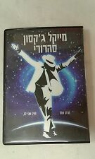 MICHAEL JACKSON - MOONWALKER  ISRAEL  ISRAELI DVD   RARE COVER  HEBREW