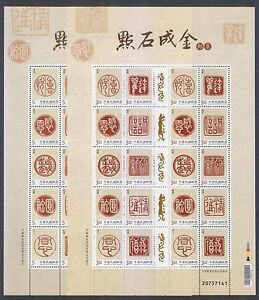 REP. OF CHINA TAIWAN 2016 PERSONAL GREETING - THE MIDAS TOUCH 2 FULL SHEETS MINT
