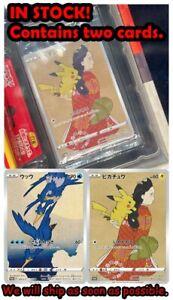 Pokemon Card Game Pikachu Cramorant 2cards 226/S-P 227/S-P Sealed JP limited