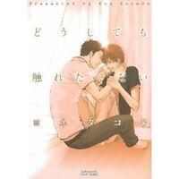 Doushitemo Furetakunai YAOI Manga Japanese / YONEDA Kou