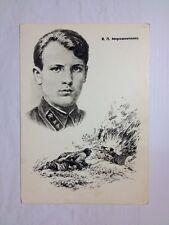 Vintage SOVIET Postcard Military Hero of the Soviet Union WWII 1965