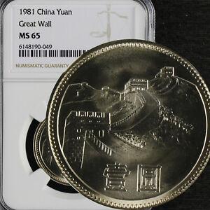 1981 China 1 Yuan Great Wall NGC MS 66