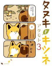 JAPAN NEW Tanuki to Kitsune 3 Atamoto manga book