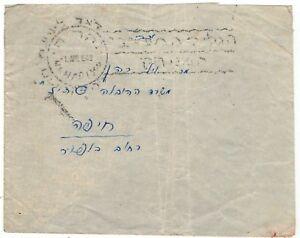 Israel Palestine  1.4.1948 Nahariya. Emergency mail. bale C3 $750. very scarce.