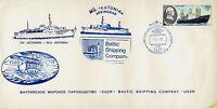 Polarpost CCCP: MS ESTONIA - Station Mirny - 1981