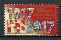 Belarus 2017  MNH October Revolution 100th Anniv 1v Set Flowers History Stamps