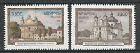 Belarus 1996 Architecture, Churches, Monasteries 2 MNH Stamps