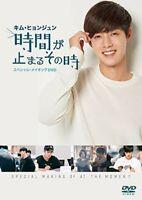 KIM HYUN JOONG Special Making DVD+PHOTOBOOK Limited Edition JAPAN Free Shipping