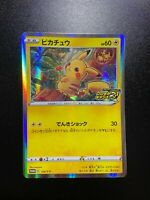 Pokemon Card Game Sword & Shield Pikachu 124/S-P Japanese Promo Card Campaign