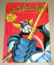 Grendizer UFO غرندايزر Arabic Comics 1980s Lebanese Original Color Magazine #14