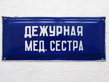 "Vintage Russian USSR Enamel Metal Hospital Sign ""Nurse on Duty"" Plaque"