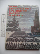 Book USSR Soviet army military ww2 photo album memorable painter art Kukryniksy