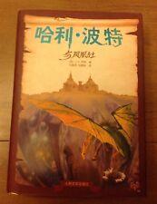 哈利·波特与凤凰社, Harry Potter 5 Chinese Translation, Special Edition HC