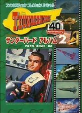 THUNDERBIRDS Album 2 Book / Gerry Anderson TB1 TB2 TB3 TB4 40th Anniversary