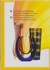 Russian Leningrad Artistic Glass Factory_Ленинградск. з-д художественного стекла