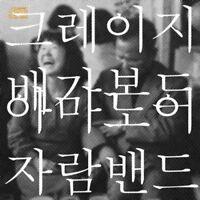 Amado Band - Crazy Vagabond [New CD] Asia - Import
