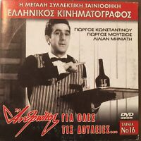 ANTHROPOS GIA OLES TIS DOULEIES Giorgos Konstadinou Yorgos Moutsios Greek DVD
