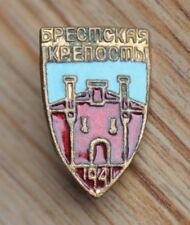 Brest WW2 Hero Fortress, Vintage Soviet Russian USSR Pin Badge