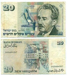 ISRAEL NOTE 20 NEW SHEQALIM 1987 DOUBLE CIRCLE P 54b
