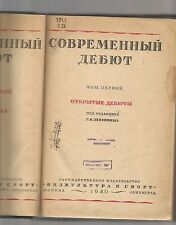 Modern debut. Vol.1 Open debuts. Ed. Levenfish. 1940