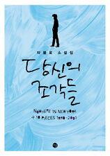 Pieces Of You Korean Edition Ver Novel Book By Tablo Epik High Hip hop K-pop 한글